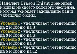 Описание пассивки ДК Dragon Blood