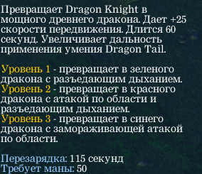 Описание ульты ДК Elder Dragon Form